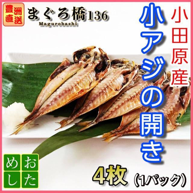小アジ じんた 豆あじ 鯵 開き 4尾 焼き魚 冷凍 干物 業務用 豊洲直送