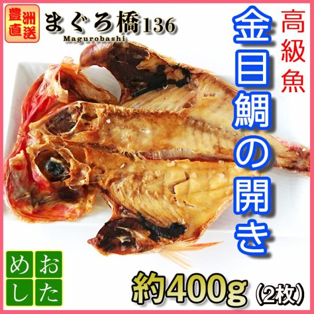 金目鯛の開き 約200g×2枚 お試し 肴 おつまみ 干物 お弁当 ギフト 焼き魚 おかず 冷凍