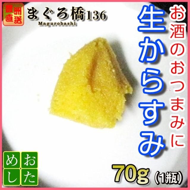 生からすみ 70g 長崎加工 豊洲直送 冷凍 グルメ ぼら おつまみ パスタ 珍味 魚卵