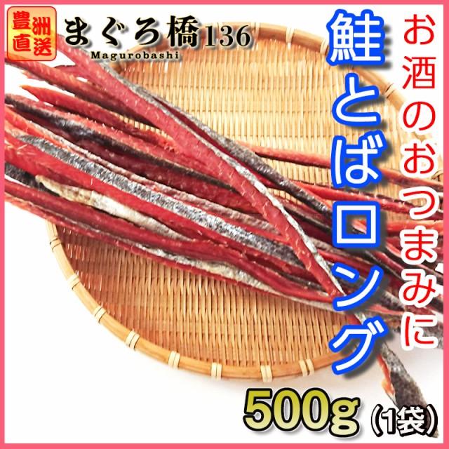鮭とば 約500g 北海道産 鮭トバ おつまみ 珍味 肴 ご当地グルメ 国産 乾き物 シャケ サケ