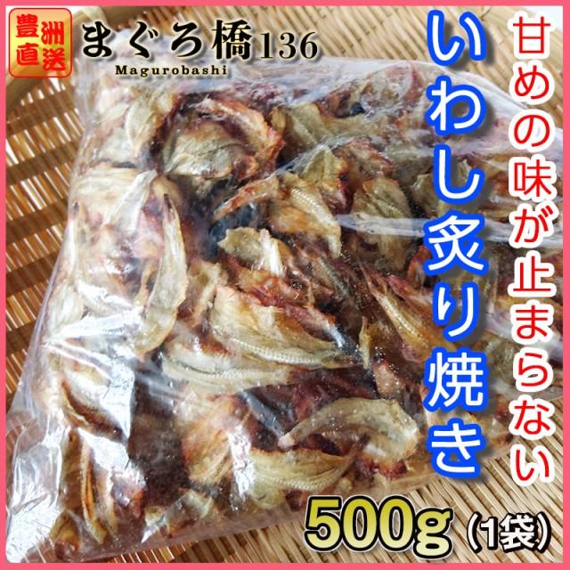 いわしの炙り焼き 約500g おつまみ おやつ お取り寄せ 業務用 珍味