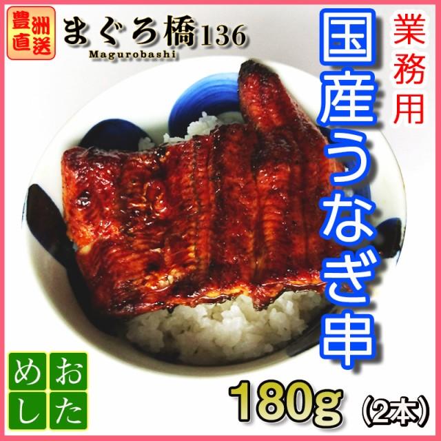うなぎ 蒲焼き 約90g2串 国産 丑の日 鰻 ウナギ 豊洲 おかず かばやき ギフト 冷凍 お酒のつまみ 魚