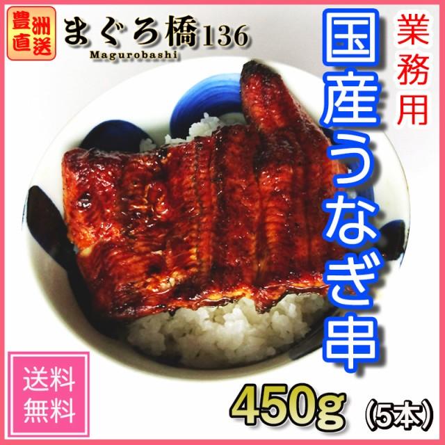 うなぎ 蒲焼き 約90g5串 国産 丑の日 鰻 ウナギ 豊洲 おかず かばやき ギフト 冷凍 ご当地 送料無料