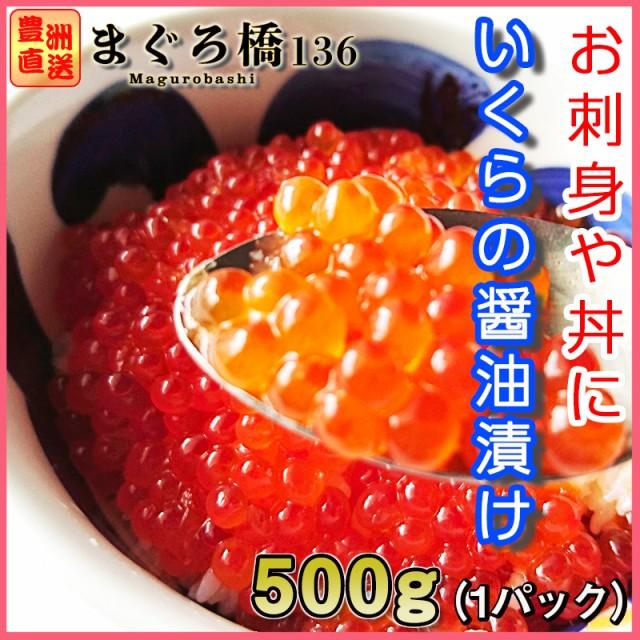いくらの醤油漬け 500g 北海道産 豊洲直送 イクラ お中元 すし 父の日 ギフト お祝い お歳暮 丼 ご当地グルメ 魚卵