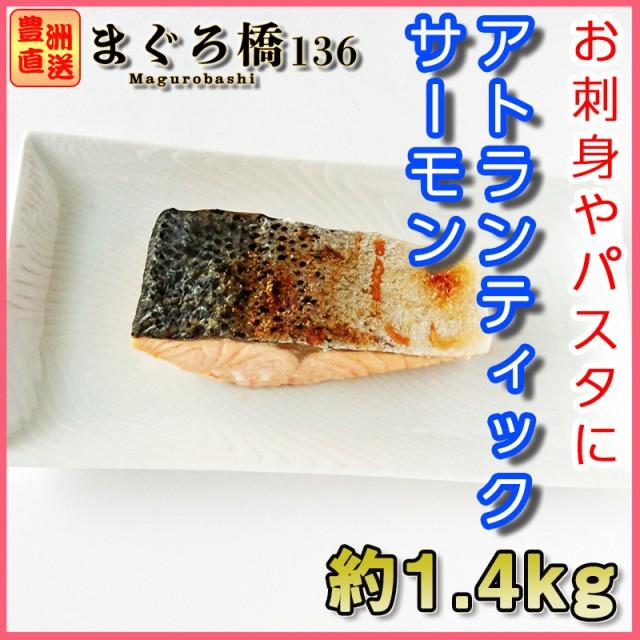 アトランティックサーモン 約1.4kg お刺身用 半身 海鮮 お取り寄せグルメ フィレ 業務用 おつまみ おかず 鮭 さしみ 丼 鮮魚 シャケ