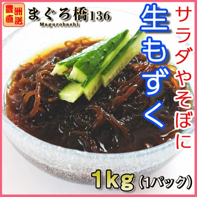 太めもずく 1kg 沖縄県産 冷蔵 おつまみ 海藻 お取り寄せ ご当地グルメ おかず 酢の物