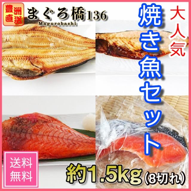 築地厳選焼き魚セット ほっけ2 文化さば2 シャケ2 金目鯛2 塩鮭 鯖 おつまみ 干物 お試し 焼き魚 送料無料 ギフト