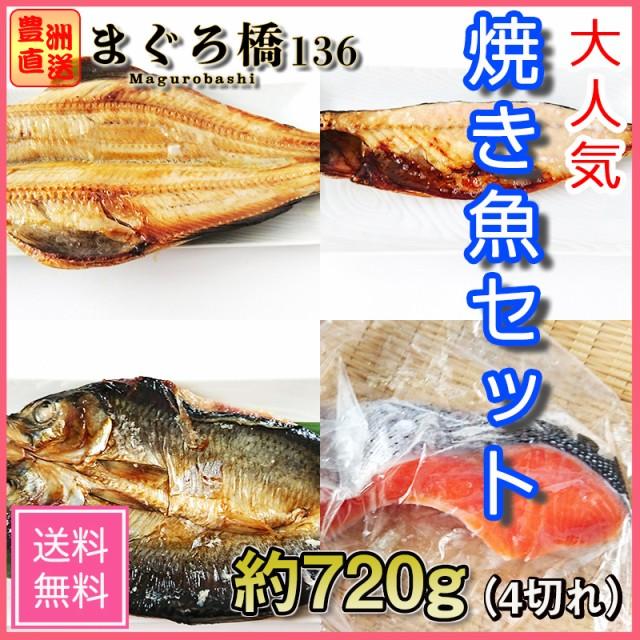 お試し干物セット ホッケ 文化サバ 塩鮭 にしん 肴 おつまみ 干物 ギフト お歳暮 おかず お取り寄せ 焼き魚