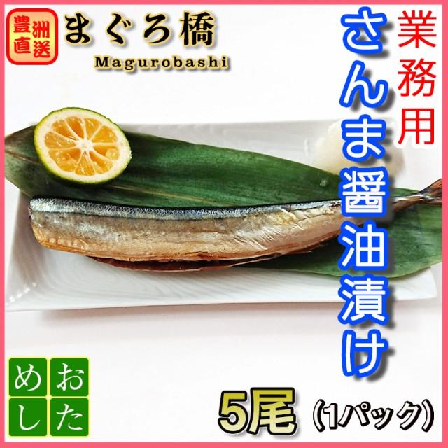 さんま醤油漬け 5尾 焼き魚 冷凍 おかず グルメ 秋刀魚 サンマ