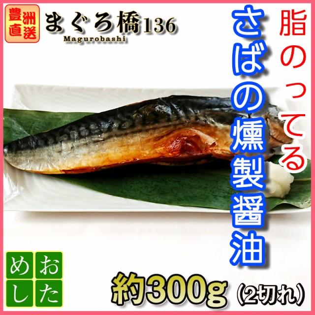 さば 燻製醤油 約150g×2枚 2〜3人前 肴 おつまみ 干物 お試し ギフト 焼き魚 お取り寄せ