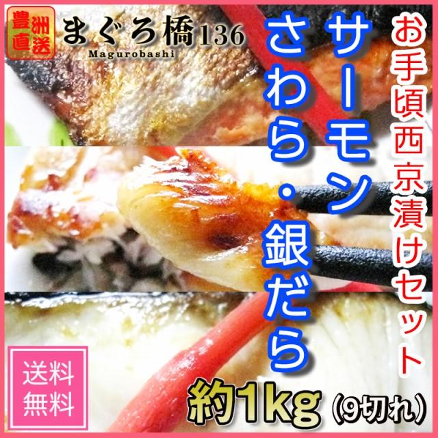 西京漬け定番セット サーモン3 銀ダラ3 さわら3 海鮮 鮮魚 サケ ギフト お惣菜 お取り寄せグルメ 送料無料 焼き魚