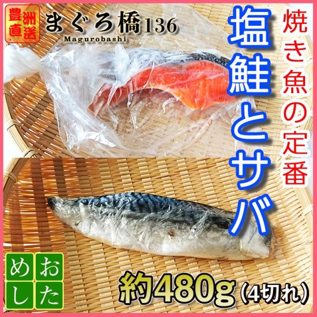 焼き魚セット 文化さば2尾 鮭×2尾 鯖 肴 おつまみ 干物 お試し シャケ 焼き魚 父の日 おかず 冷凍