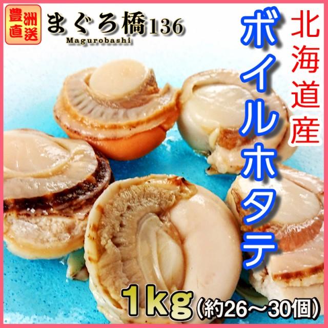 ボイルホタテ 1kg Mサイズ 北海道産 紐付き 豊洲直送 シチュー 魚 貝類 冷凍 ほたて 帆立 ご当地 おつまみ グラタン BBQ