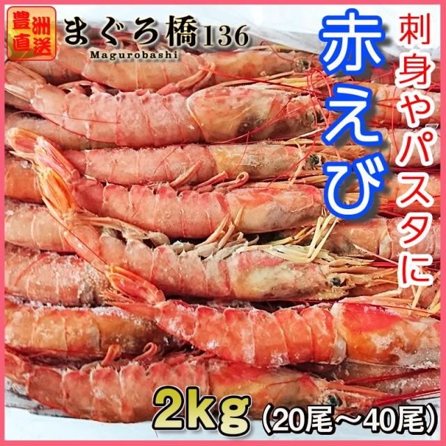 赤海老 2kg お寿司 おさしみ 業務用 お取り寄せ 豊洲通販 ギフト エビ えび 丼