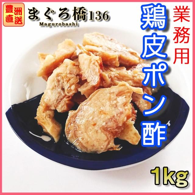 鶏皮ポン酢 業務用 1kg お酒のおつまみ 冷凍 おかず 鳥皮 お取り寄せ
