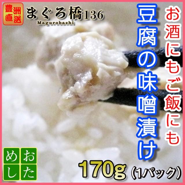 豆腐の味噌漬け 170g 珍味 肴 保存食 とうふ トーフ みそ ミソ 豊洲 お取り寄せ お惣菜
