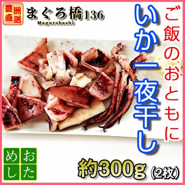 イカの一夜干し 2杯 国産 ゲソ 冷凍 おかず いか ご当地 グルメ 炒め物 焼き物
