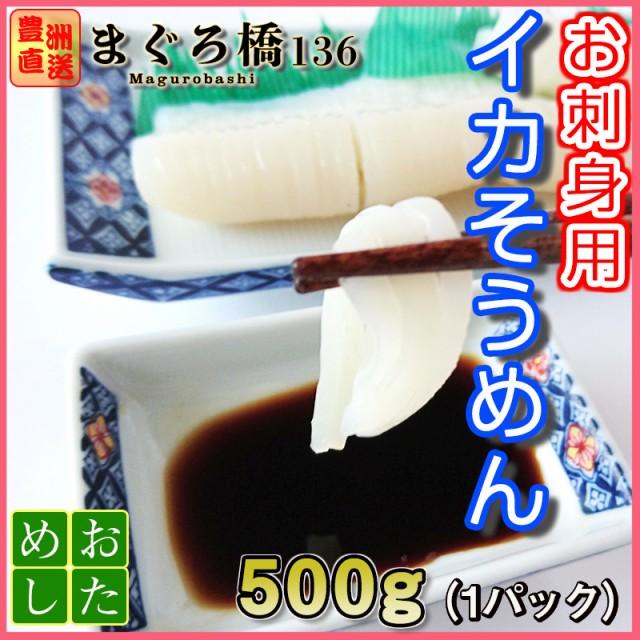イカソーメン 500g 北海道産 いか お刺身 ご当地グルメ イカそうめん 海鮮 ギフト ご当地 真イカ 豊洲直送 丼