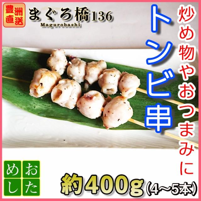 イカ トンビ串 4〜5本 約400g 冷凍 グルメ おかず おつまみ 業務用 串焼き バーベキュー