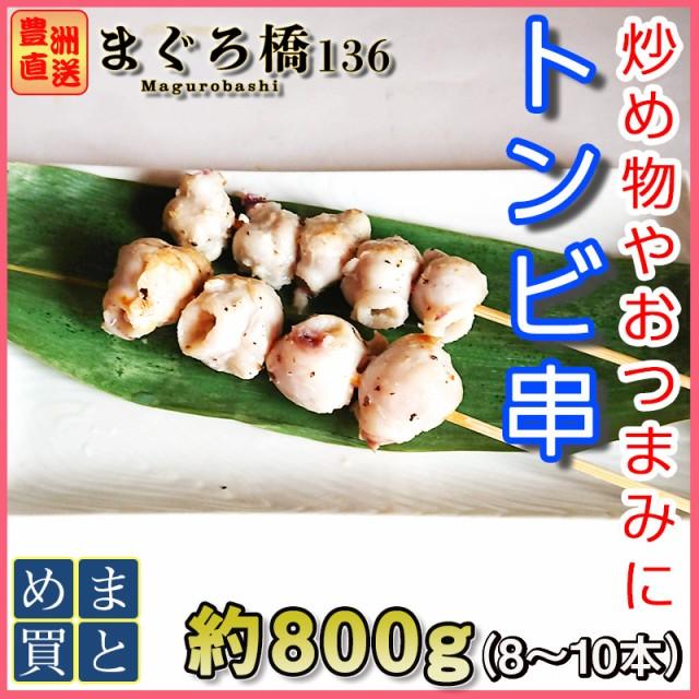 イカ トンビ串 8〜10本 約800g 冷凍 グルメ おかず おつまみ 業務用 串焼き バーベキュー