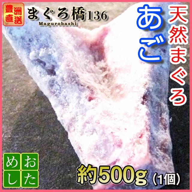 マグロのあご 約500g 豊洲 お惣菜 まぐろ 鮪 希少部位 おかず メバチ おつまみ 冷凍 顎 グルメ 魚 業務用