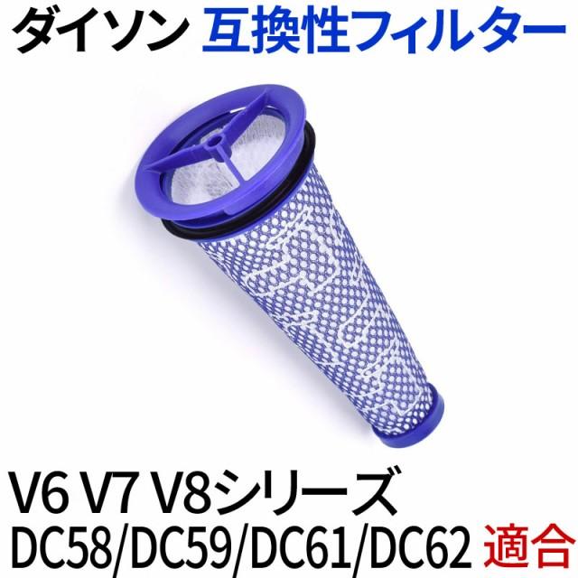 【クーポンで最大20%OFF】【送料無料】ダイソン 掃除機 コードレス 互換フィルター dyson フィルター V6 V7 V8 DC58 DC59 DC61 DC62 適合
