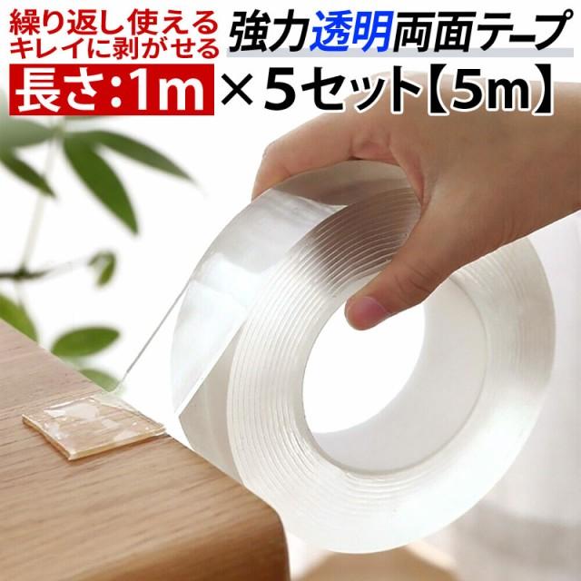 【クーポン利用で最大20%OFF】両面テープ 超強力 貼って はがせる 繰り返し使える【5m】1m 5セット あとの付かない 魔法テープ マジック