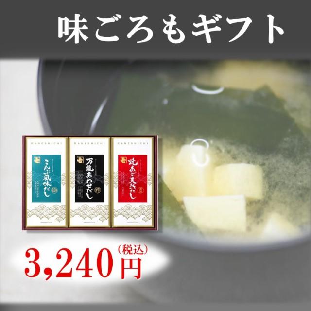 ・味ごろもギフト DP-300 /こんぶ風味だし/万能あわせだし/焼きあご天然だし/煮物/みそ汁/