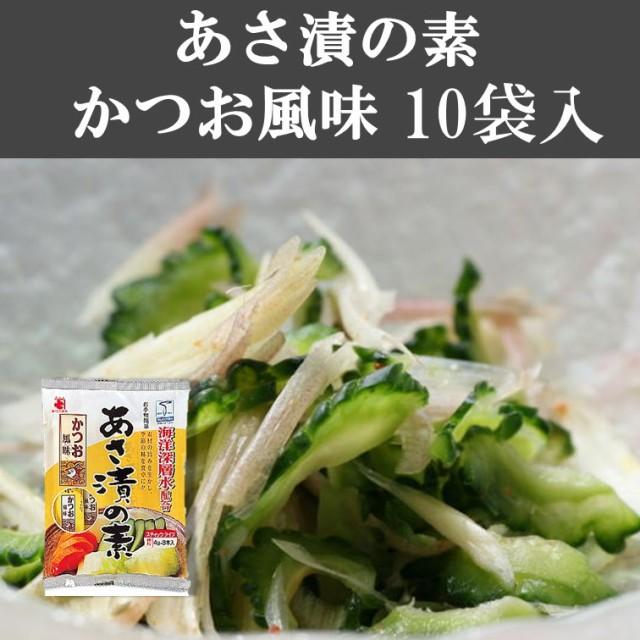 ・あさ漬の素かつお風味/4g×8本入が10袋入/かね七/お得/漬けもの/和食/