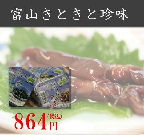 ・とやまのきときと珍味/ほたるいか/白えび/いか/黒作り/甘酢漬け/沖漬/セット/ギフト/かね七/