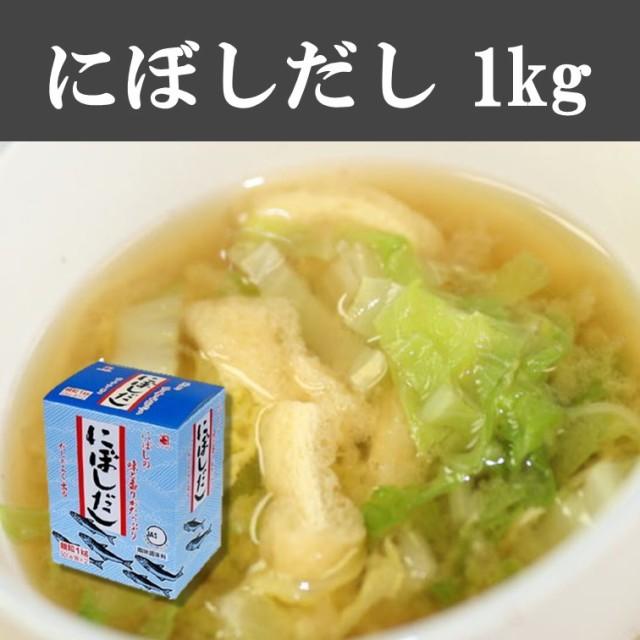 ・にぼしだし1kg/500g×2袋/麺つゆ/味噌汁/和食/にぼし/かね七/顆粒だし/