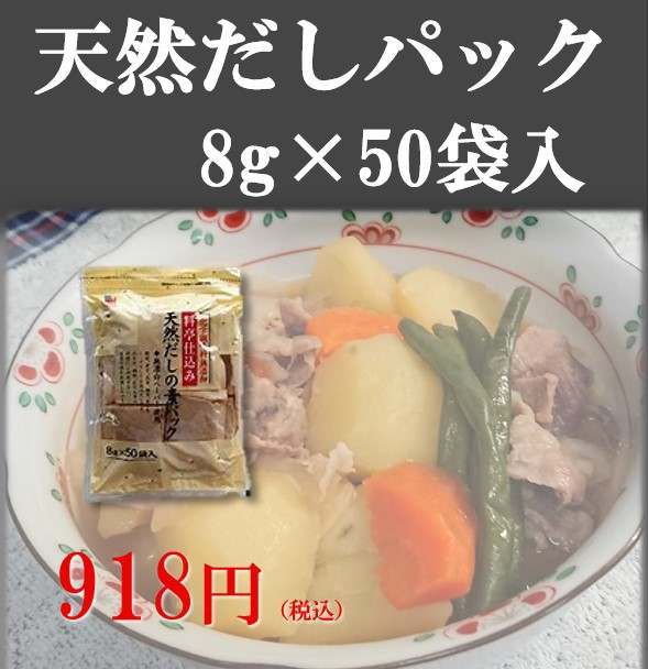 ■料亭仕込み天然だしの素パック8g50袋/こだわりだし/和風だし/かね七/だしパック/dashi/umami