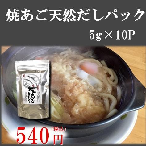 ・焼きあご天然だしパック5g10p/トビウオ/540円/かね七/だしパック