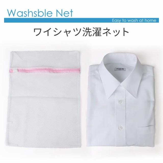 ワイシャツ 1枚 洗濯用ネット 洗濯ネット 洗濯あみ ウォッシャブルネット /at-ux-ac-1567【メール便対応】【2】