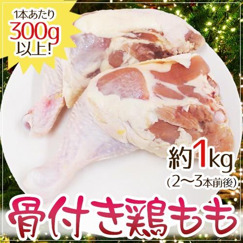 """""""骨付き鶏もも"""" 約1kg(2〜3本入り) 1本あたり約300g以上 アメリカ産"""