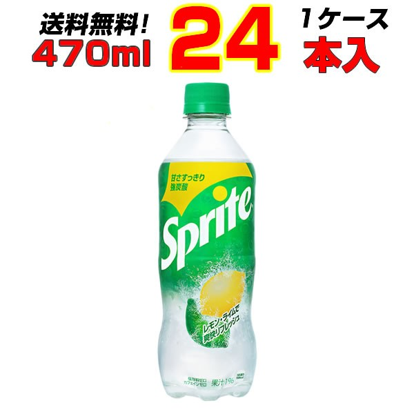 スプライト 470mlPET 24本 1ケース SPRITE コカコーラ 炭酸飲料 送料無料 メーカー直送 まとめ買い