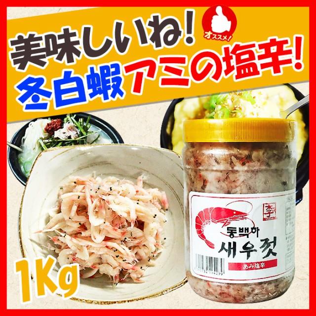 【クール便選択必要!】 ((冬白蝦)) アミの塩辛 1Kg ★韓国食品市場★韓国料理/韓国食材/韓国キムチ/キムチ/おかず