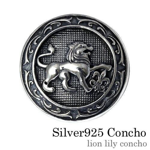 ライオンリリーコンチョ シルバー925 アクセサリー 百合 花 baetc-0608