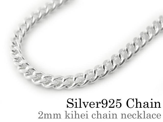 【細め】2mm喜平チェーンネックレス50cm ネックレス メンズ シルバー925 アクセサリー ban-0010-50