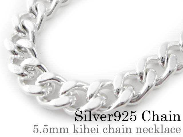 【太め】5.5mm喜平チェーンネックレス50cm ネックレス メンズ シルバー925 アクセサリー ban-0012-50
