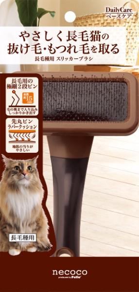 【ペティオ】necoco 長毛種用 スリッカーブラシ