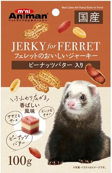 【ドギーマンハヤシ】フェレットのおいしいジャーキー ピーナッツバター入り 100g