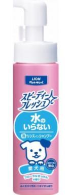 【ライオン】スピーディーフレッシュ 水のいらないリンスインシャンプー 愛犬用 フローラルせっけんの香り 200ml