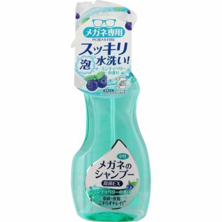 メガネのシャンプー 除菌 EX(4975759201854)