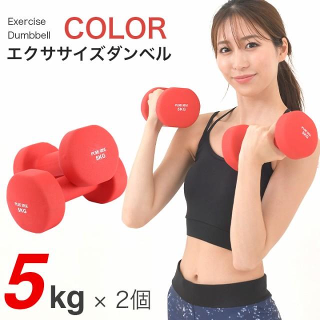 エクササイズダンベル 5kg 【送料無料】 ダンベル 女性 男性 ダイエット 器具 エクササイズ 二の腕 肩 引き締め 筋トレ