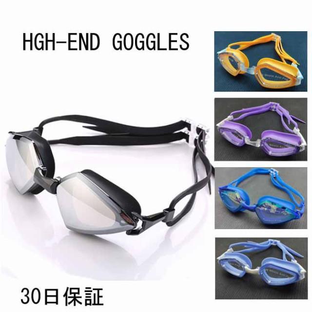 スイムゴーグル くもり止め UVカット スイミングゴーグル 大人用 水泳 メンズ レディース ゴーグル 水中メガネ 水中眼鏡 フィットネス 水
