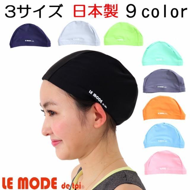 スイムキャップ 3サイズ子供から大人まで スイミング キャップ ロゴ入りキャップ 帽子 ゆったり 深め フィットネス水着 水着素材 縦横の