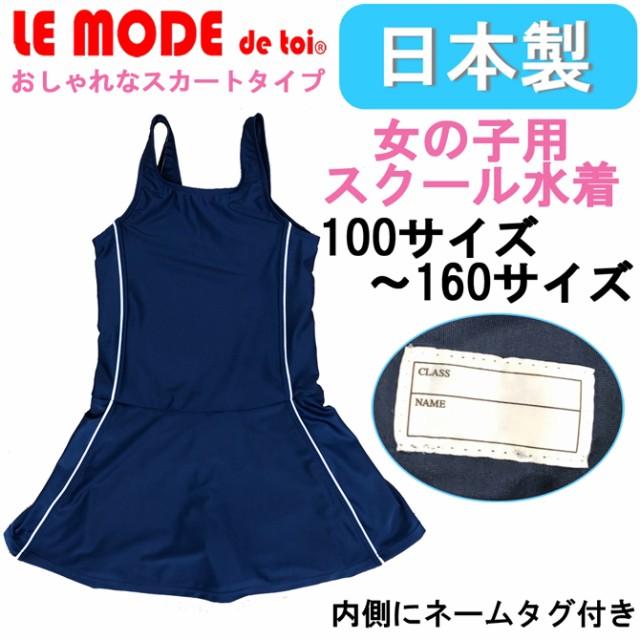 日本製 送料無料 スクール水着 ネイビー ワンピース 女の子用 子供用 スイムウェア スイムウエア スイミング 水泳 競泳用 100~160