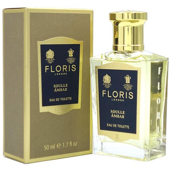フローリス FLORIS ソルアンバー EDT SP 50ml SOULLE AMBAR【香水】【レディ—ス】【父の日 ギフト】