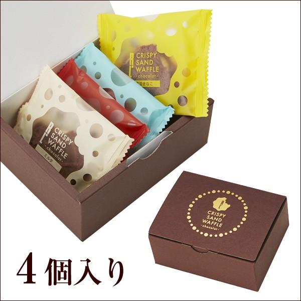 【 ネット 限定 】 R.L クリスピー サンド ワッフル 「 ショコラ 」4個入り プチギフト お菓子 退職 お礼 内祝い ギフト